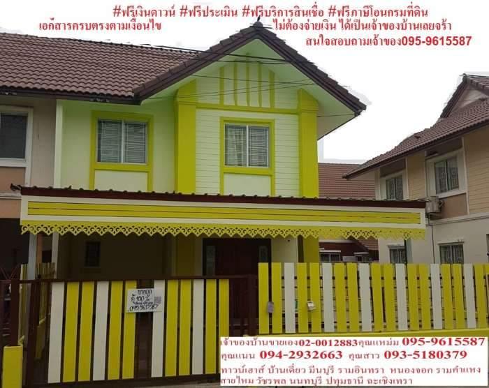 ม. พฤกษาพนาลี 36 ฉะเชิงเทรา  บ้านแฝด 2 ชั้น พื้นที่ 35.2 ตรว. ซอย 14  ถนนคลองหลวงแพ่ง