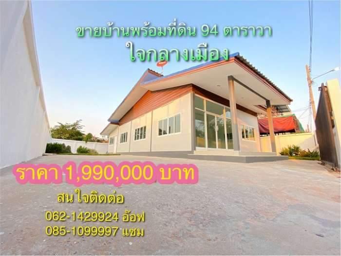 ขายบ้านหลังใหญ่ ฟรีค่าโอน 94 ตรว ใจกลางเมือง มุกดาหาร ราคาถูก
