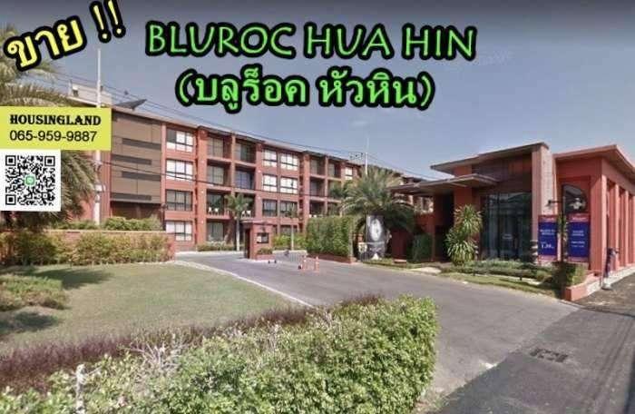 ขาย !! คอนโดมิเนียมBLUROC HUA HIN (บลูร็อค หัวหิน)