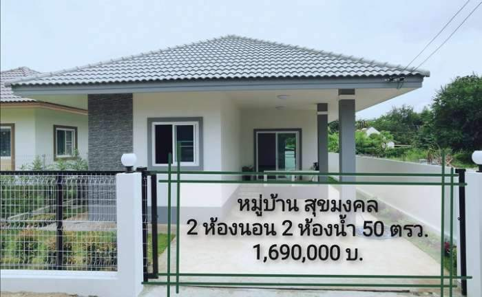 ขายบ้านในหมู่บ้าน สุขมงคล ต.ไชยมงคล อ.เมือง นครราชสีมา ราคาถูกมาก