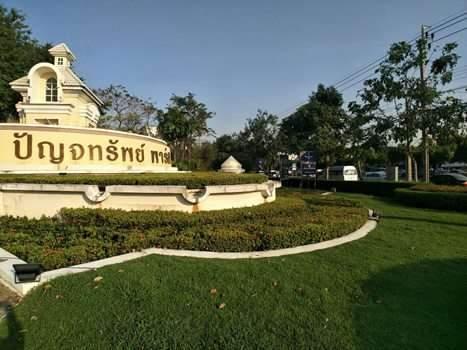 ขาย ที่ดินเปล่า หมู่บ้านปัญจทรัพย์ พาร์ค ปิ่นเกล้า 80 ตารางวา ติดถนนบรมราชชนนี ซอย 29