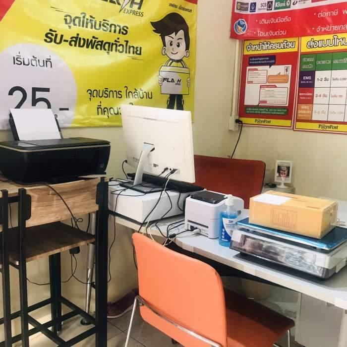 เซ้งร้านไปรษณีย์เอกชน และเครื่องดื่มชานม กาแฟ
