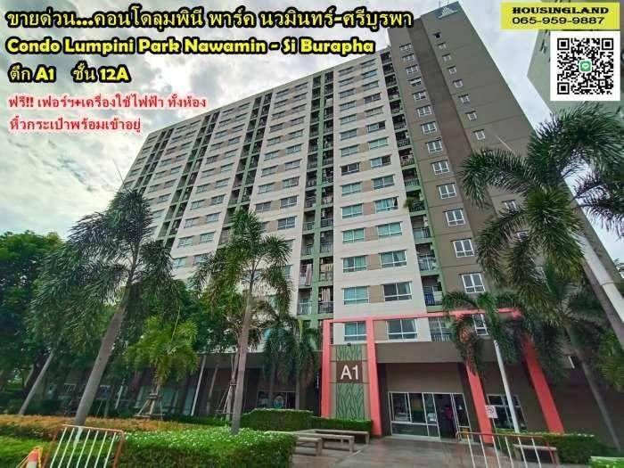 ขายคอนโดน่าอยู่ ลุมพินีพาร์ค นวมินทร์-ศรีบูรพา Condo Lumpini Park Nawamin - Si Burapha