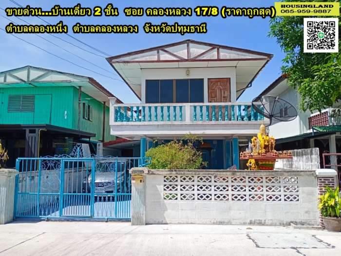 ขายบ้านเดี่ยว 2 ชั้น ซอยคลองหลวง17/8 ถนนพหลโยธิน ตำบลคลองหนึ่ง อำเภอคลองหลวง จังหวัดปทุมธานี