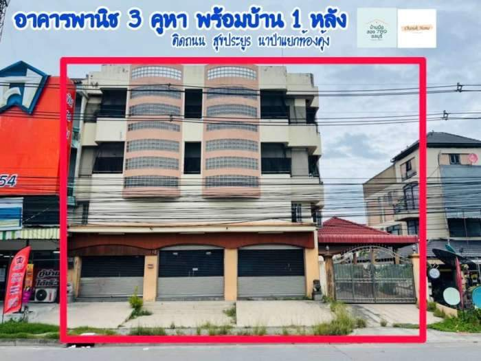 ขาย อาคารพานิช 3 คูหา  3 ชั้นครึ่ง + บ้านทาวโฮม 1 หลัง